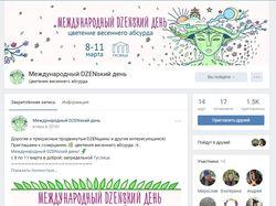 Дизайн для рекламы мероприятия Вконтакте