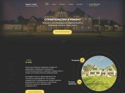 Строительная компания ,Landing Page