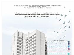 Проект студенческого общежития