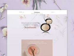 Дизайн сайта по продаже косметики