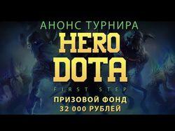 """Анимированная инфографика для турнира """"HERO DOTA"""""""