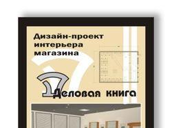 Интерьер магазина Деловая Книга