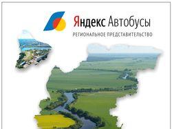 Баннер для приложения Яндекса