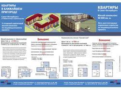 Брошура строительной компании «Евразия»