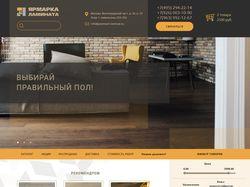 Redesign — premium-laminat.ru