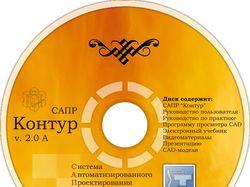 """DVD-диск """"Контур"""""""