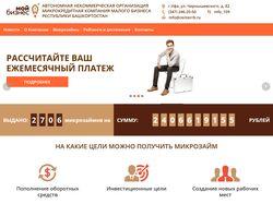 АНО Микрокредитная компания малого бизнеса