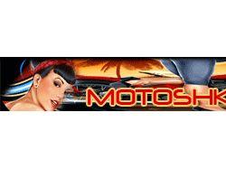 Motoshkola