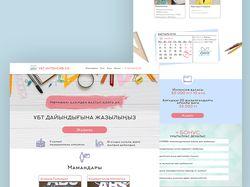 Дизайн сайта для Центра Образования ИНТЕНСИВ 3.0