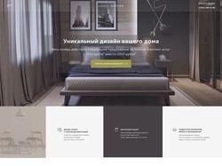 Landing page Дизайн интерьера