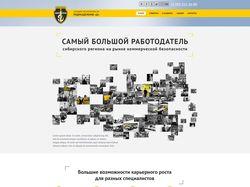 Дизайн сайта Подразделение Д