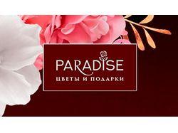 Логотип PARADISE