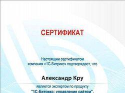 """Сертифицированный эксперт """" 1С – Битрикс: управлен"""