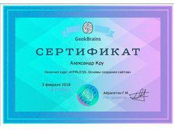 "Сертификат об окончании курсов ""HTML/CSS"""