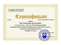 """Сертификат """"Разработка приложений для iOS"""""""