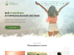 Дизайн блога мед-тематики