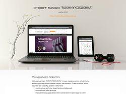 "Дизайн интернет-магазина ""Rushnykosushka"""