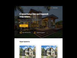Дизайн сайта/лендинг по строительству коттеджей