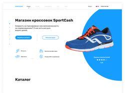 Дизайн лендинга интернетмагазина мужских кроссовок
