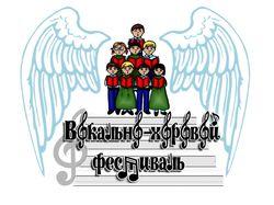 Логотип детского хорового фестиваля