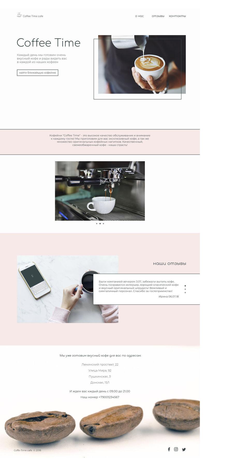 Дизайн лендинга кофейни