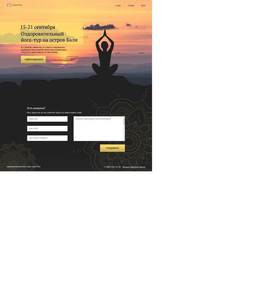 Дизайн лендинга йога-тура