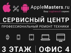 Сервисный центр AppleMasters.ru