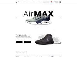 Интернет магазин кросcовок Nike