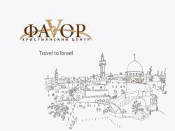 Website/Travel to Israel