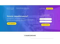 Консалтинговая компания Active-money