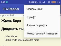 Читалка книг в формате fb2 для Android