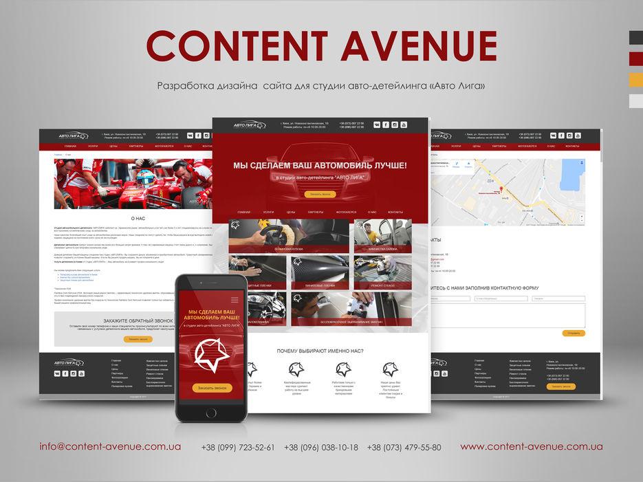 Разрабтка дизайна сайта