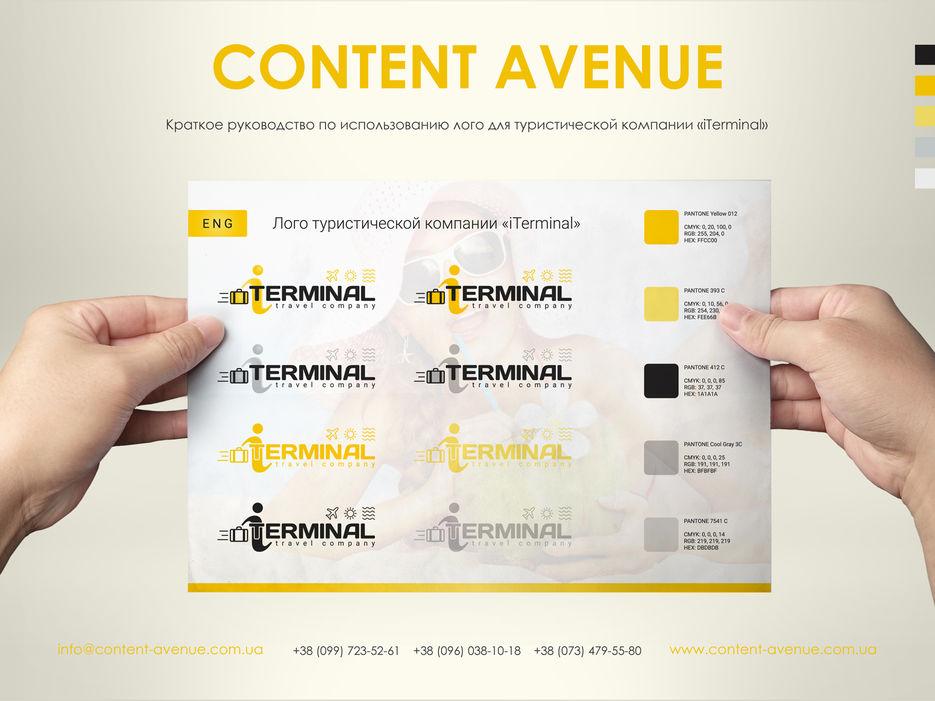 """Разработка руководства по использованию фирменного стиля для туристической компании """"iTerminal """""""