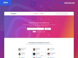Дизайн для онлайн сервиса - Picstagram