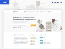 Дизайн онлайн сервиса данных юрлиц - Rusprofile