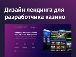 Landing page для разработчика казино