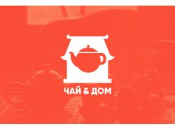 Чай & дом