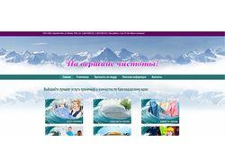 Сайт прачечной города Горячий Ключ