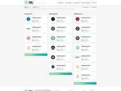 FBL - блокчейн проект