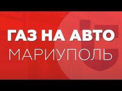 Русский язык.  ГБО Газовая Точка