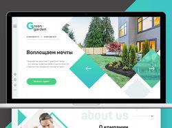Дизайн сайта для ландшафтной студии
