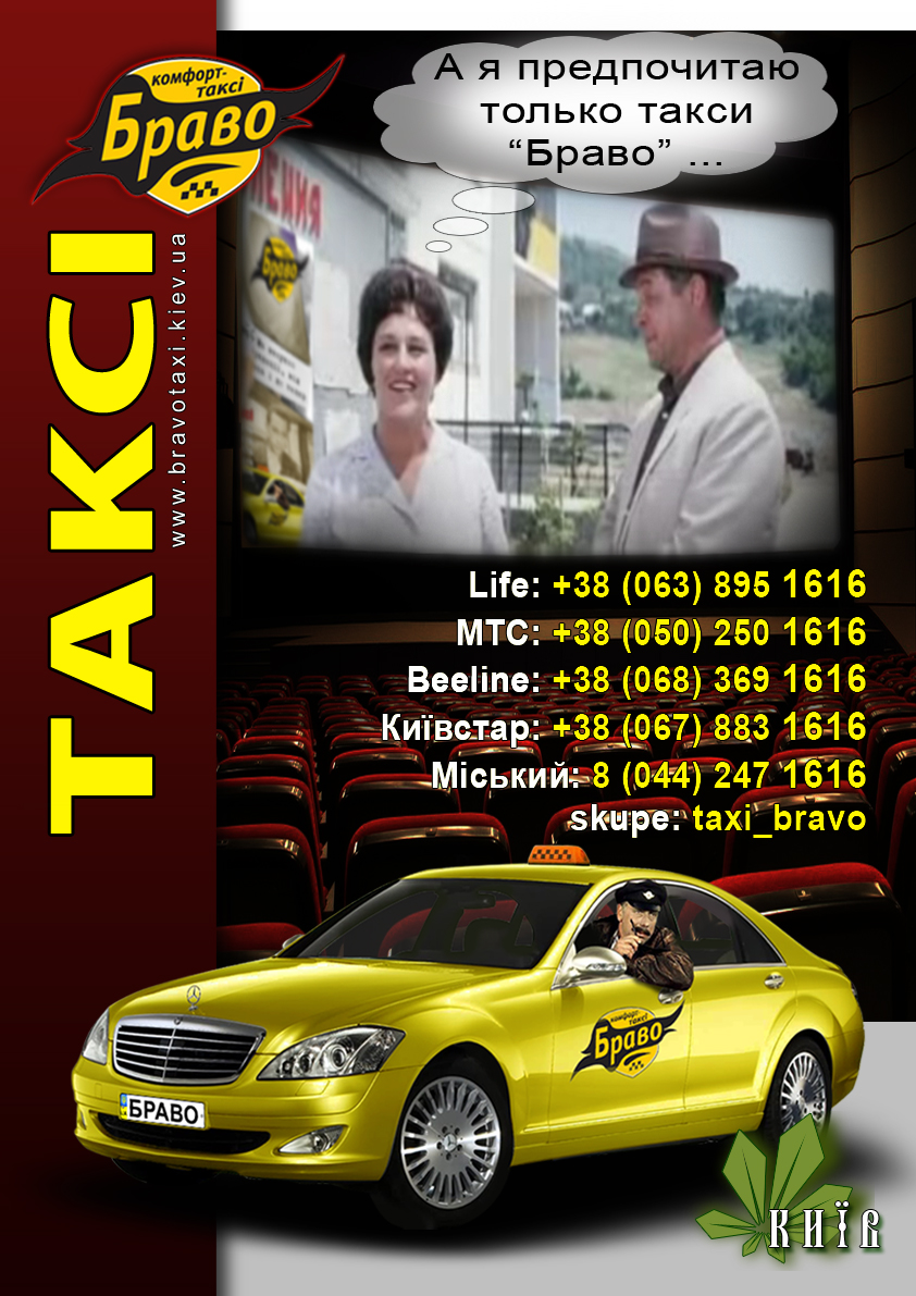 Смешная реклама такси фото