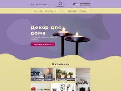 Calme decor (домашний декор)