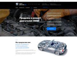 Продажа и ремонт двигателей BMW