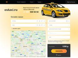 Проект онлайн-заказа такси