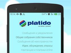 Platido - на связи с домом