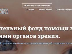 Написание версии сайта для слабовидящих (скрипт)