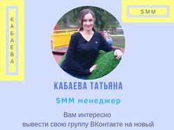 Продвижение групп ВКонтакте БЕСПЛАТНЫМИ методами