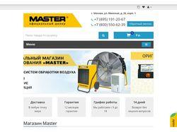 Интернет-магазин: https://store-master.ru/