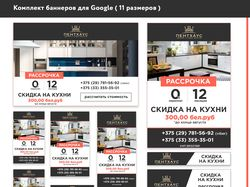 """Комплект баннеров для Google """"Кухни"""""""